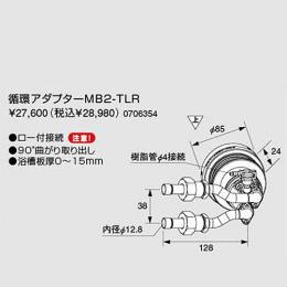 【707490】ノーリツ 循環アダプターMB2-1-TLR 【noritz】