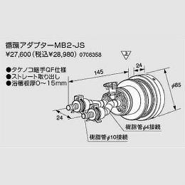 【707494】ノーリツ 循環アダプターMB2-1-JS 【noritz】