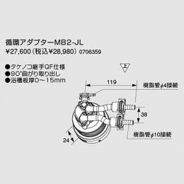 【707495】ノーリツ 循環アダプターMB2-1-JL 【noritz】