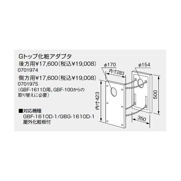 【701975】ノーリツ Gトップ化粧アダプタ側方用 【noritz】