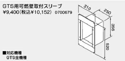 【700679】ノーリツ GTS用可燃壁取付スリーブ 【noritz】