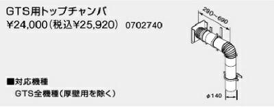 【702740】ノーリツ GTS用トップチャンバ 【noritz】