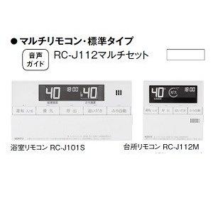 【RC-J112】ノーリツ リモコン インターホンなしタイプ マルチセット 【NORITZ】