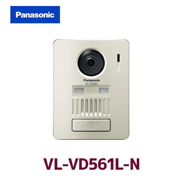 VL-VD561L-N 送料無料 新品 買い取り パナソニック ドアホン ワイヤレス玄関子機