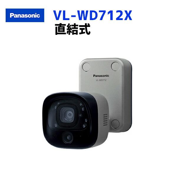 VL-WD712X 迅速な対応で商品をお届け致します パナソニック ドアホン 直結式 センサー付屋外ワイヤレスカメラ 有名な