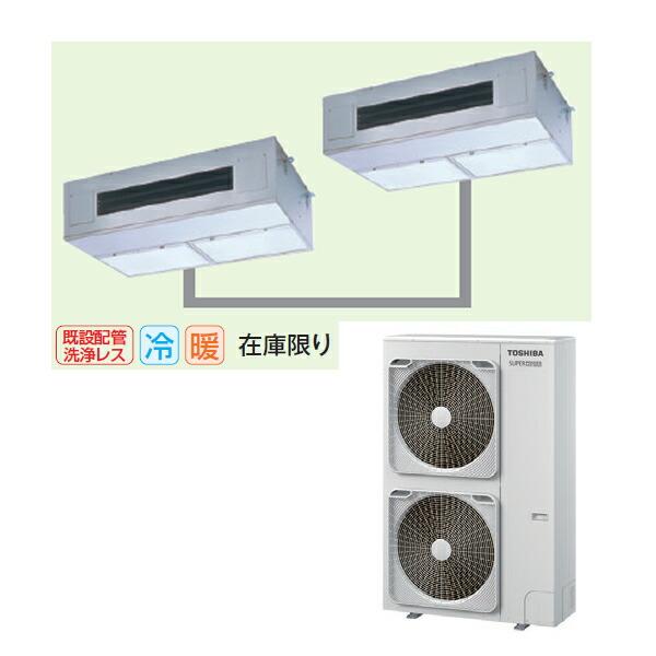 【APSB16057M】東芝 厨房用エアコン 天井吊形 スーパーパワーエコ ゴールド ツイン P160形 6馬力相当 【TOSHIBA】/代引き不可品