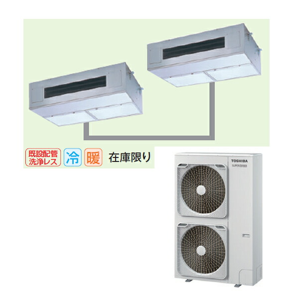 【APSB28057M】東芝 厨房用エアコン 天井吊形 スーパーパワーエコ ゴールド ツイン P280形 10馬力相当 【TOSHIBA】/代引き不可品