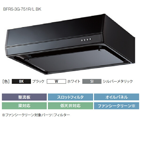 【BFRS-3G-601RW】fjic レンジフード 換気扇 ホワイト 【富士工業】