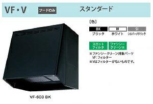 【VF-753 W】fjic レンジフード 換気扇 ホワイト 【富士工業】