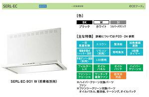 【SERL-EC-601 SI】fjic レンジフード 換気扇 シロッコファン 間口600mm 色:SI 【富士工業】