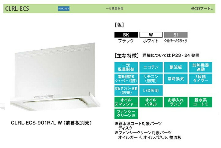 【CLRL-ECS-901 R W】fjic レンジフード 換気扇 シロッコファン 間口900mm 排気ダクト右 色:W 【富士工業】