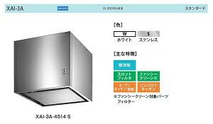 【XAI-3A-4514 S】fjic レンジフード 換気扇 シロッコファン 間口450mm 色:S 【富士工業】