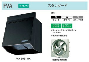 【FVA-606 BK】fjic レンジフード 換気扇 ブラック 【富士工業】
