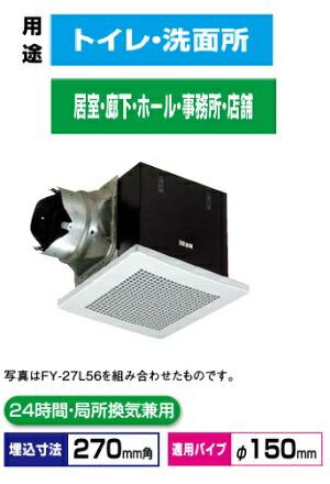 【FY-27BN7/56】パナソニック 天井埋込形換気扇 ルーバーセットタイプ 【panasonic】