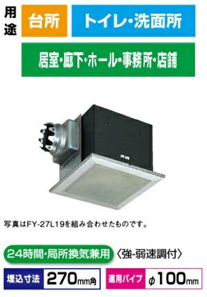 【FY-27BMS7/19】パナソニック 天井埋込形換気扇 ルーバーセットタイプ 【panasonic】