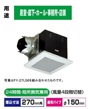 【FY-27BKA7/56】パナソニック 天井埋込形換気扇 ルーバーセットタイプ 【panasonic】
