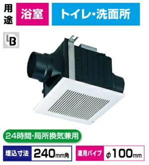 【FY-24CP6BL】パナソニック 天井埋込形換気扇 ルーバーセットタイプ 【panasonic】
