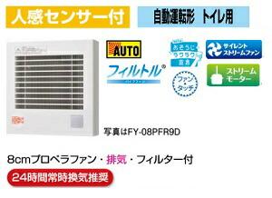 日本 FY-08PFRY9VD パナソニック パイプファン 人感センサー付 トイレ用 自動運転形 期間限定今なら送料無料 panasonic