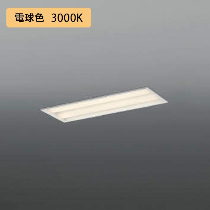 【AD92043L+AE49482L】コイズミ照明 ベースライト 下面開放タイプ・2灯用・W220 LED一体型 PWM/DALI調光 3200lmクラス 本体+ユニット ※調光器別売 KOIZUMI