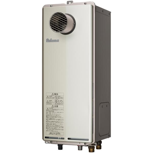 【FH-S2020ATL】パロマ ガスふろ給湯器 フルオートタイプ/オートタイプ PS扉内前方排気型 オートタイプ20号 【paloma】
