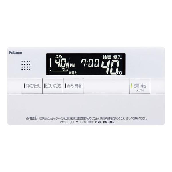 【FC-701V】パロマ 給湯暖房熱源機 オートタイプ ボイスリモコン 浴室 【paloma】