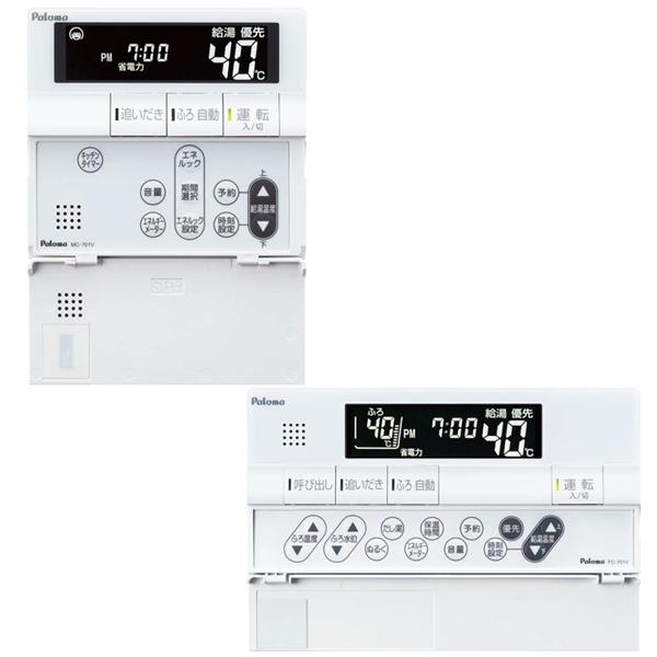 【MFC-701V】パロマ 給湯暖房熱源機用リモコン ボイスリモコン マルチセット 【paloma】