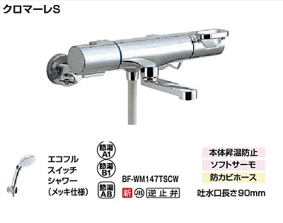 【BF-WM147TSCW】LIXIL LIXIL シャワーバス水栓洗い場専用 サーモスタットクロマーレS 一般地 【リクシル】