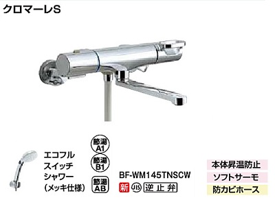 【BF-WM145TNSCW】LIXIL LIXIL シャワーバス水栓洗い場専用 サーモスタットクロマーレS 寒冷地仕様 【リクシル】