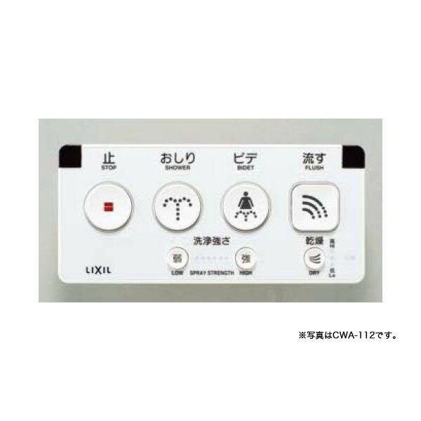 CWA-113 リクシル オンラインショッピング シャワートイレ 低価格 LIXIL 大型壁リモコン 電池式
