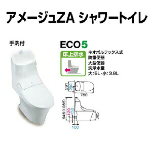 【BC-ZA20P+DT-ZA281P】リクシル アメージュZA シャワートイレ フチレス 床上排水 120mm ハイパーキラミック 手洗付 【LIXIL】