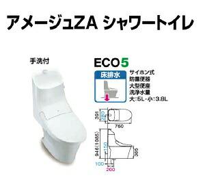 【HBC-ZA20S+DT-ZA281N】リクシル アメージュZA シャワートイレ フチレス 床排水 200mm ハイパーキラミック 手洗付 【LIXIL】