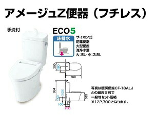 【BC-ZA10S+DT-ZA180EW】リクシル アメージュZ便器 フチレス ECO5 床排水 200mm ハイパーキラミック 手洗付 【LIXIL】