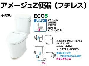 【BC-ZA10S+DT-ZA150EW】リクシル アメージュZ便器 フチレス ECO5 床排水 200mm ハイパーキラミック 手洗無 【LIXIL】