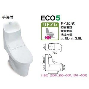 【YBC-ZA20H+DT-ZA281H】リクシル アメージュZA 便器 リトイレ手洗い付 アクアセラミック 【LIXIL】