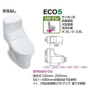 【BC-ZA20H+DT-ZA252H】リクシル アメージュZA シャワートイレ リトイレ フチレス ハイパーキラミック 手洗無 【LIXIL】