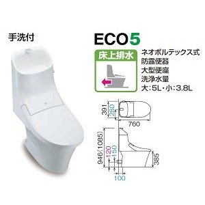 【YBC-ZA20P+DT-ZA282P】リクシル アメージュZA シャワートイレ フチレス 床上排水 120mm アクアセラミック 手洗付 【LIXIL】