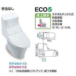 【YBC-ZA20P+DT-ZA252P】リクシル アメージュZA シャワートイレ フチレス 床上排水 120mm アクアセラミック 手洗無 【LIXIL】
