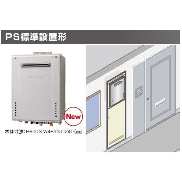 【GT-C2462SAWX PS BL】ノーリツ 追いだき付き給湯器 24号 シンプル(オート) PS標準設置型 (旧品番:GT-C2452SAWX-PS-2 BL) 【NORITZ】