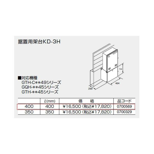 【0700569】ノーリツ 据置用架台KD-3H 据置架台 【noritz】