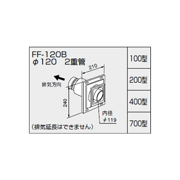 【700399】ノーリツ 給排気トップ(2重管) FF-120Bトップ 400型 【noritz】