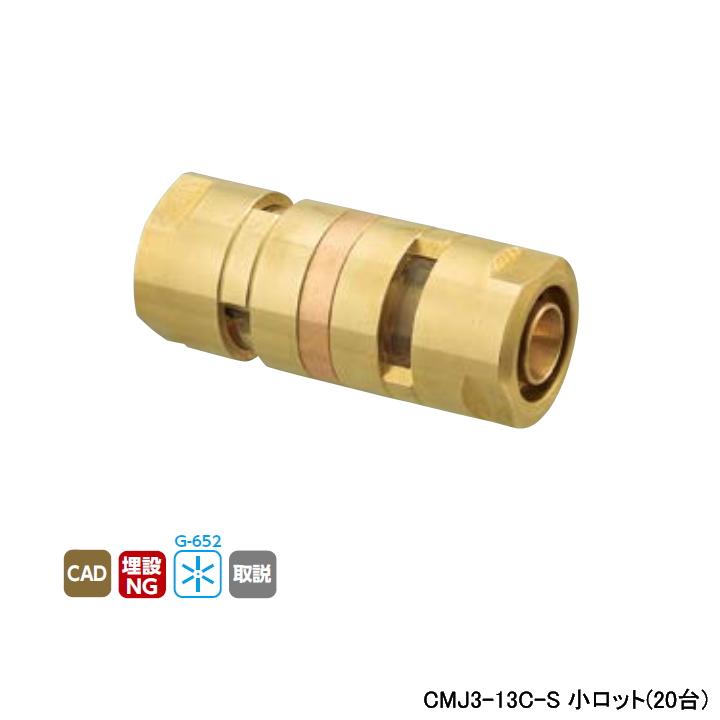 【CMJ3-13C-S】オンダ製作所 各種配管システム カポリメタル CMJ3型 ソケット 小ロット(20台) ONDA