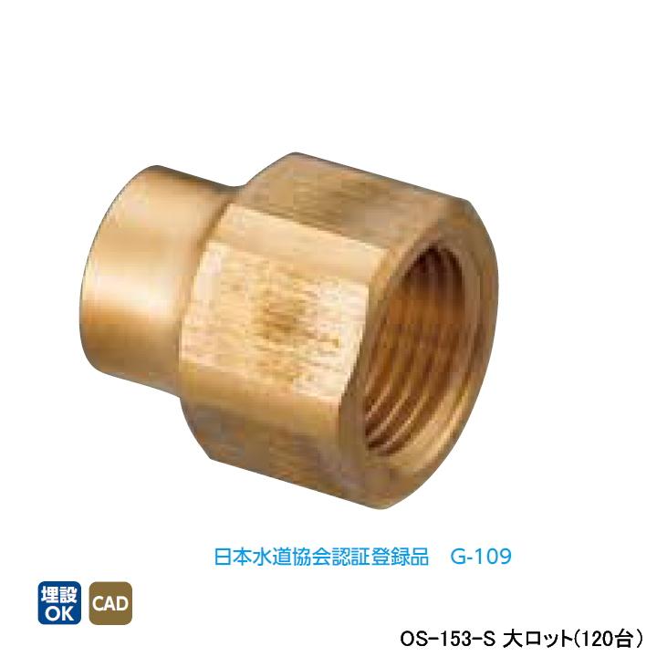 【OS-153-S】オンダ製作所 銅管用継手 メスアダプター L36.5 大ロット(120台) ONDA
