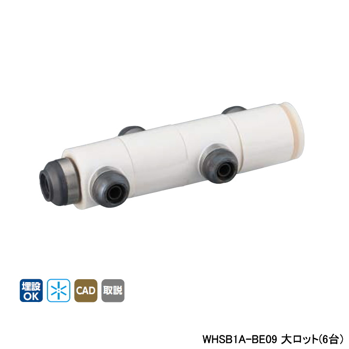 【WHSB1A-BE09】オンダ製作所 ダブルロックジョイント WHS1-BE型 回転ヘッダーセット IN16A×OUT13A 10mm 保温材 一体型 L431.5 大ロット(6台) ONDA