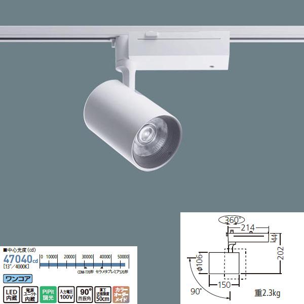 【NTS05123W RZ1】パナソニック PiPit調光シリーズ LEDスポットライト/ダウンライト HID70形器具相当 LED550形 一般光色Ra85 3000K 電球色 【panasonic】