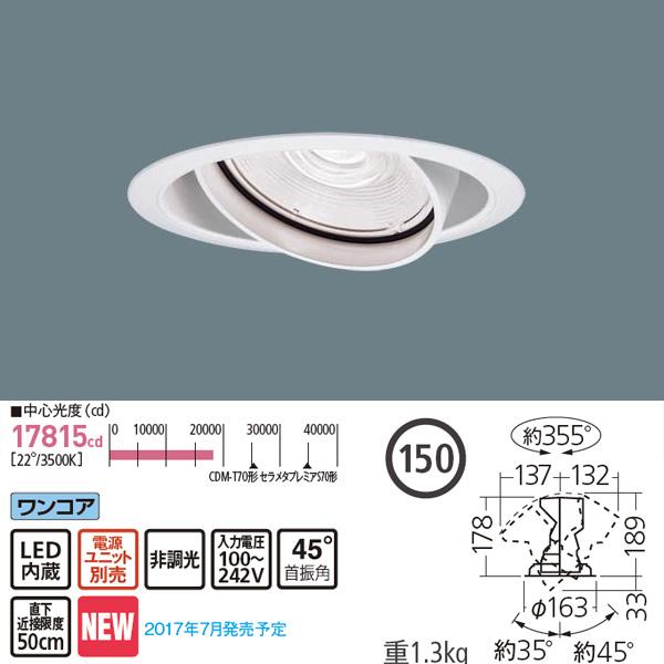 【NSN68982W】パナソニック LEDスポットライト/ユニバーサルダウンライト HID70形器具相当 LED550形 非調光 3500Kタイプ 150 【panasonic】