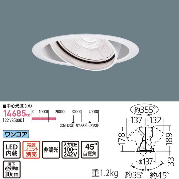 【NSN67882W】パナソニック LEDスポットライト/ユニバーサルダウンライト HID70形器具相当 LED400形 非調光 3500Kタイプ 125 【panasonic】
