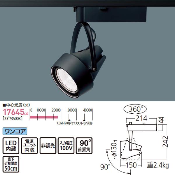 【NSN08372B LE1】パナソニック LEDスポットライト/ユニバーサルダウンライト HID70形器具相当 LED550形 高演色 非調光2700Kタイプ ブラック 【panasonic】