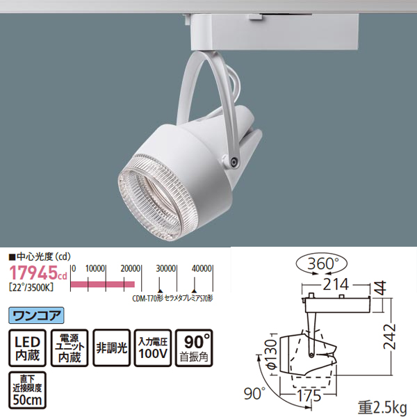 【NSN08491W LE1】パナソニック LEDスポットライト/ユニバーサルダウンライト HID70形器具相当 LED550形 彩光色 非調光2700Kタイプ ホワイト 【panasonic】
