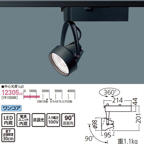 【NSN05392B LE1】パナソニック LEDスポットライト/ユニバーサルダウンライト HID35形器具相当 LED250形 彩光色 非調光2700Kタイプ ブラック 【panasonic】