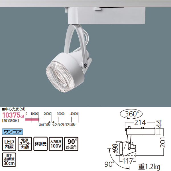 【NSN05471W LE1】パナソニック LEDスポットライト/ユニバーサルダウンライト 透過セードタイプ HID35形器具相当 LED250形 高演色 非調光2700Kタイプ ホワイト 【panasonic】